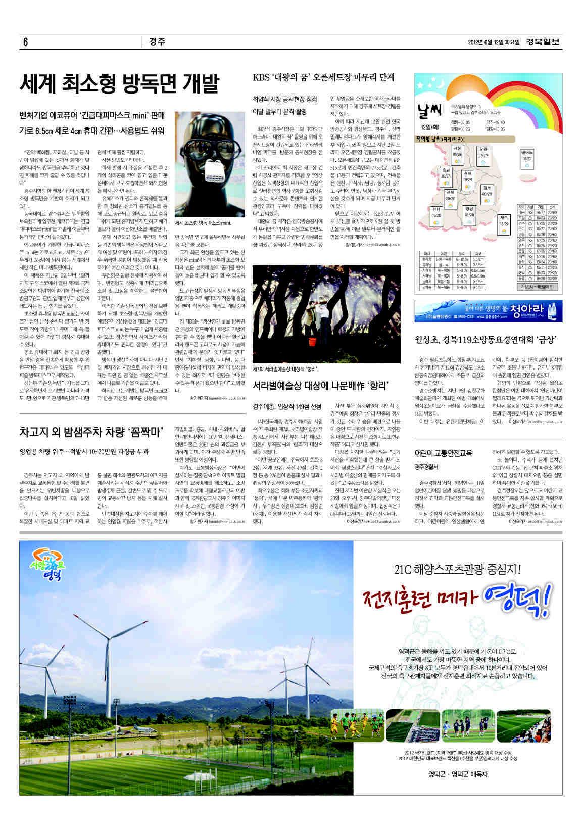 경북일보기사jpg.jpg