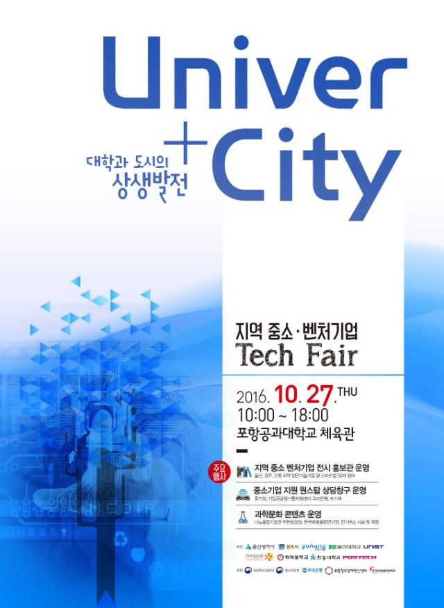 Univer+City 포스터.jpg
